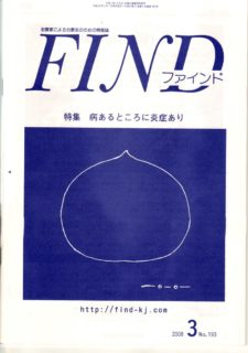 2008年3月号 取材