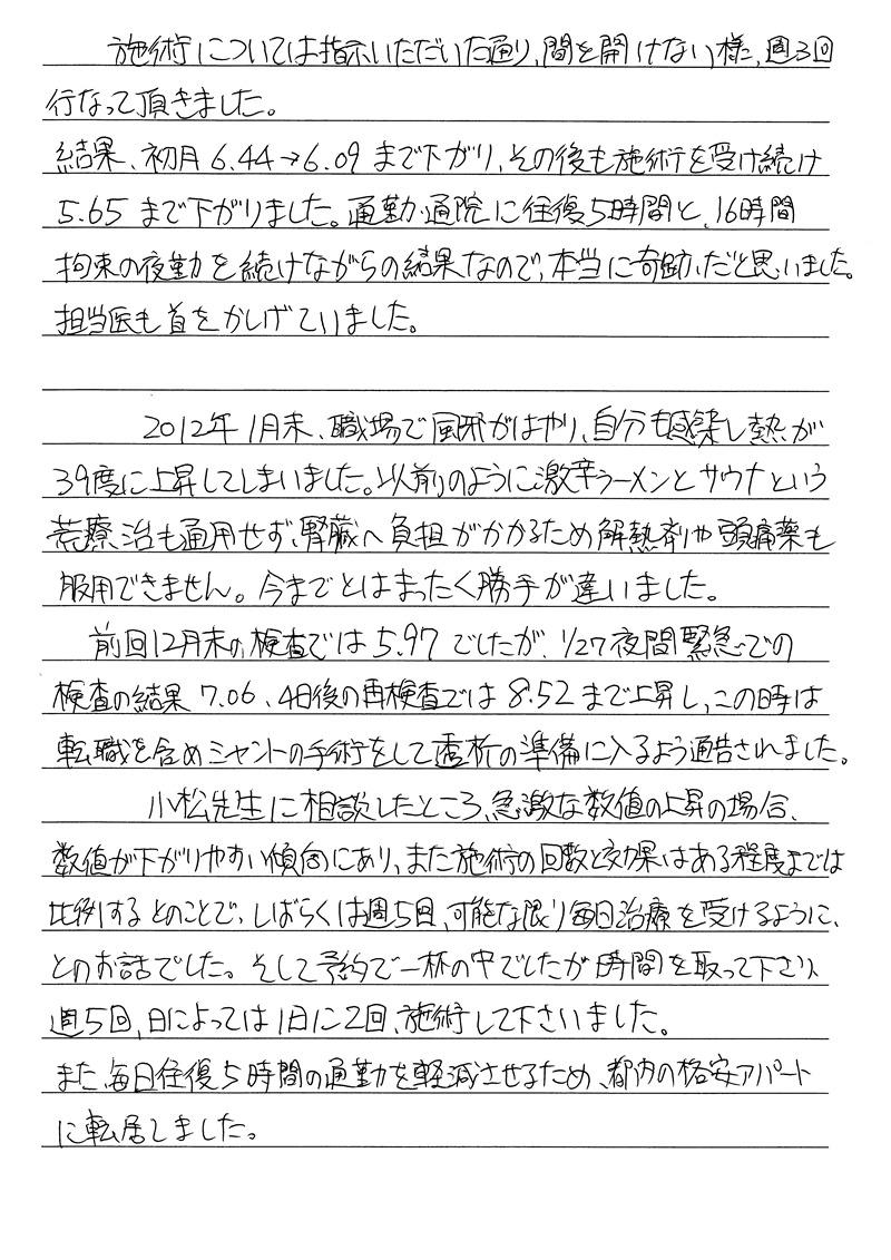 top_taiken_07
