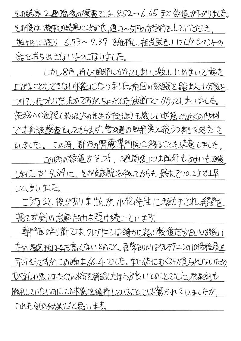 top_taiken_08