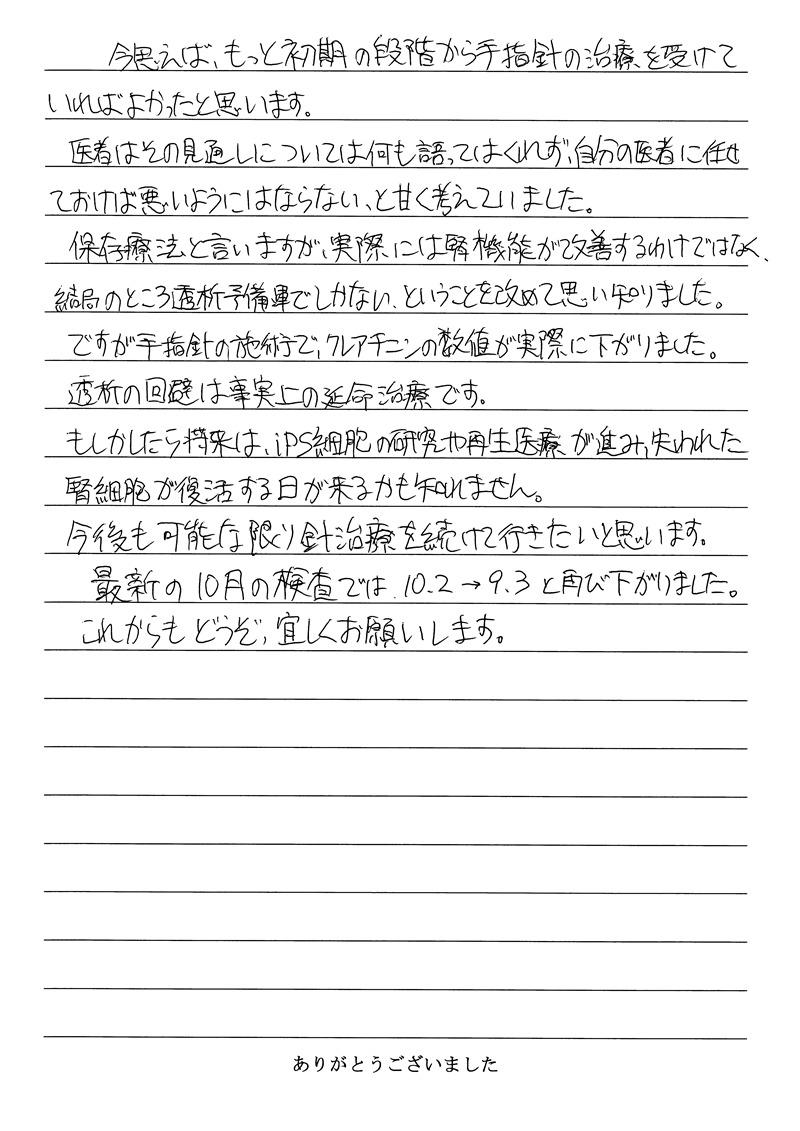 top_taiken_09